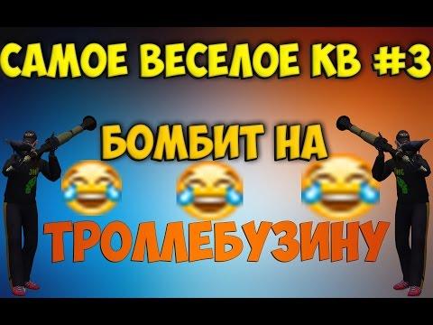 САМОЕ ВЕСЁЛОЕ КВ #3 У ЗОНГА БОМБИТ НА ТРОЛЛЕБУЗИНУ