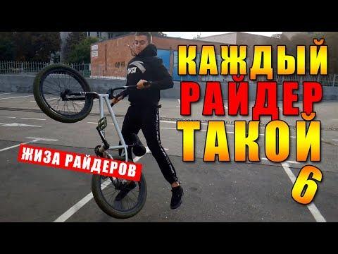 Каждый райдер (велосипедист) такой 6 / Смешное видео - скетч / Жиза на BMX  БМХ / Миша Щерба
