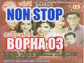 ♩ Non Stop ♬ Khmer Song Collection #03 Bopha production 2015