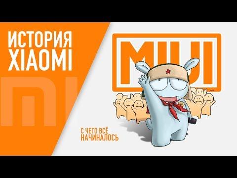 История компании Xiaomi.