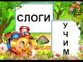 Учим слоги для детей 3 4 года Читаем 4 открытых слога mp3