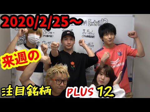 【株Tube EXTRA#70】2020年2月25日~の注目銘柄TOP12