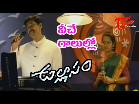 Ullasam Movie Songs | Viche Galullo Video Song | Vikram | Maheswari