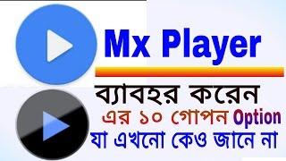 যারা Mx Player ব্যাবহার করেন, তারা এর গোপন কৌশাল গুলি শিখে নিন।  Mx player hidden tips, mobail