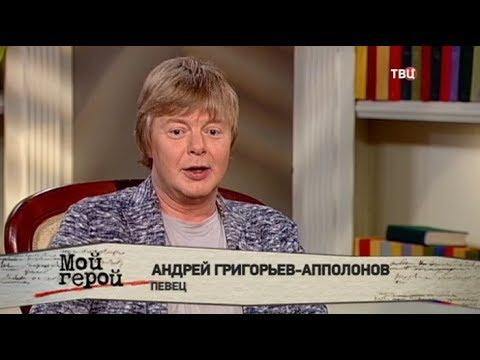 Андрей Григорьев-Аполлонов Мой герой