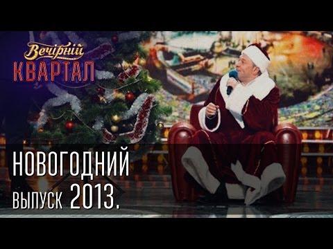 Вечерний Квартал. Новогодний выпуск 2013.