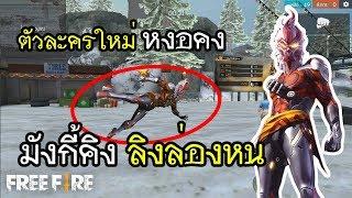 Free Fire ตัวละครใหม่ หงอคง มังกี้คิงลิงล่องหน