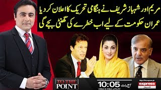 To The Point With Mansoor Ali Khan | 21 July 2019 | Express News