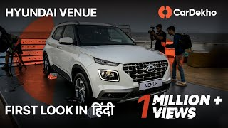 Hyundai Venue | First Look Review in Hindi | CarDekho.com