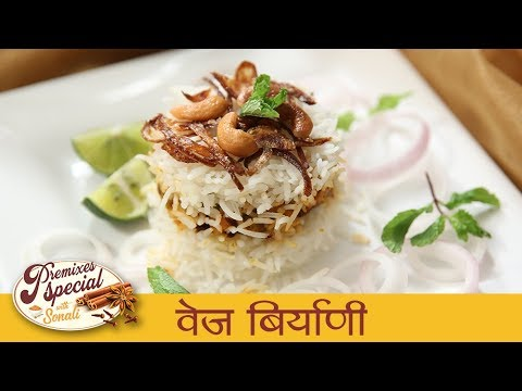झटपट वेज बिर्याणी - Restaurant Style Vegetable Biryani Recipe in Marathi - Premixes Special - Sonali