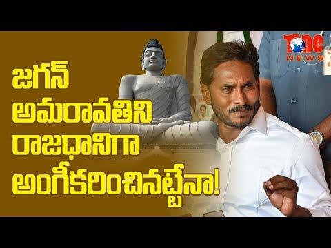 Did Jagan Accept Amaravathi As Capital | Latest Telugu News | NewsOne