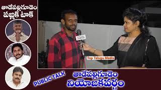 Tadepalligudem Public Pulse | Tadepalligudem People Reaction On Ap Elections | Top Telugu Media