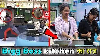 बिग बॉस रसोई का राज़ आया सामने । Secrets behind Bigg Boss Kitchen