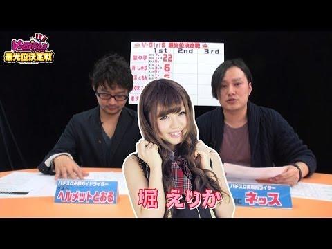 V-Girls最光位決定戦 #5 堀 えりか1戦目