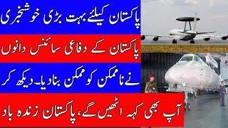 Big Devolpment For Pakistan Air Force
