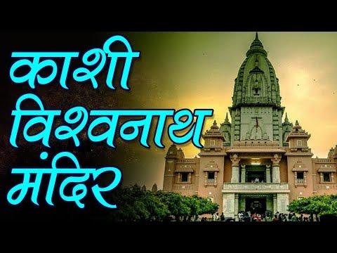 Kashi Vishwanath Temple काशी विश्वनाथ मंदिर का रहस्य | Indian Rituals