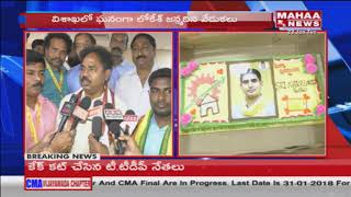 Nara Lokesh Birthday Celebrations in Visakha Party Office