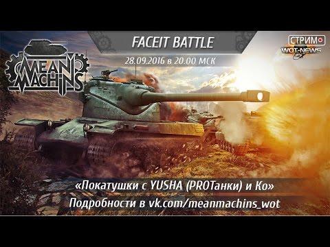 """FACEIT вместе с YUSHA(PROтанки)"" 28.09.16 / Стрим World of Tanks #Ноджебнем или ...?!"