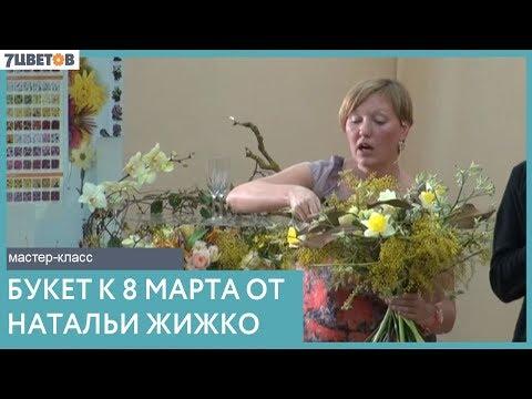 7ЦВЕТОВ Букет к 8 Марта