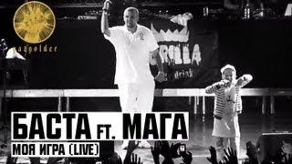 Баста ft. Мага - Моя Игра (Live)