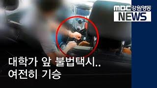 R)대학가 앞 택시 불법영업 성행..-일도월투