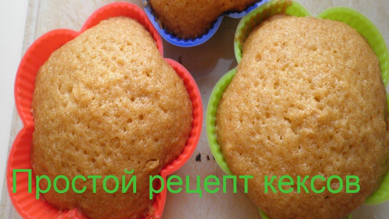 Кексы рецепты простые в силиконовых формочках пошагово с фото