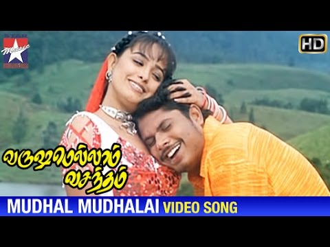 Varushamellam Vasantham Movie Songs | Mudhal Mudhalai Song | Manoj | Anita | Unnikrishnan | Sujatha