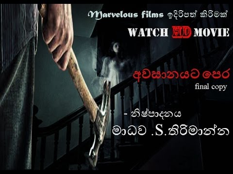 Sinhala Horror Movie -awasanayata Pera(අවසානයට පෙර ) Full Movie video