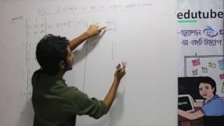 HSC Math 1st Paper, Chapter 01,ম্যাট্রিক্স ও নির্ণায়ক Part 4