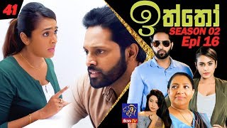 Iththo - ඉත්තෝ | 41 (Season 2 - Episode 16) | SepteMber TV Originals