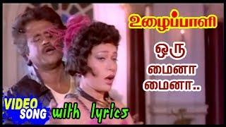 Uzhaippali Tamil Movie Songs   Oru Maina Video Song with lyrics   Rajinikanth   Roja   Ilayaraja