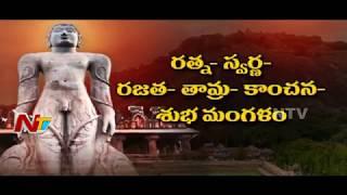 Shravanabelagola Bhagawan Bahubali Mahamasthakabhishekam || Special Story