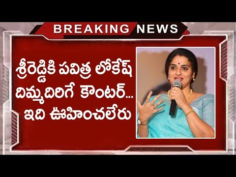 Actress Pavitra Lokesh Comments On Casting Couch | Pavitra Lokesh About Sri Reddy | Tollywood Nagar