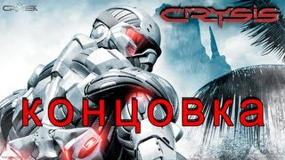 Crysis (HD 1080p) -11- Reckoning (концовка)