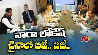 Nara Lokesh Busy In China Tour | Plans To Bring Bullet Train To AP | NTV