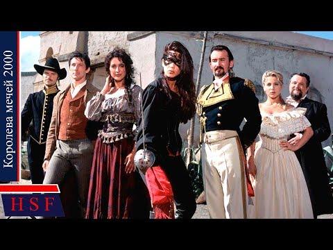 Кoрoлeва Meчeй 2 (2000) Исторические Фильмы Художественные  Приключения