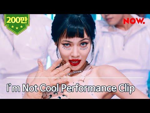 Download Lagu I'm Not Cool - HyunA(현아) Performance Clip   NAVER NOW. Edition.mp3