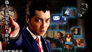 Ace Attorney - Live Action - English Sub - Japan Movies