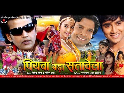 पियवा बड़ा सतावेला - Super Hit Bhojpuri Movie | Piyawa Bada Satawela - Bhojpuri Full Film | Full Hd video