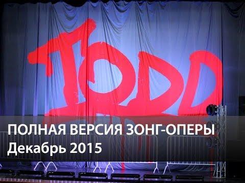 Мюзикл TODD - Самая полная версия (декабрь 2015)