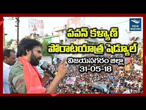 పవన్ పోరాటయాత్ర షెడ్యూల్ 31-05-18 | Pawan Kalyan Porata Yatra Schedule Today | New Waves