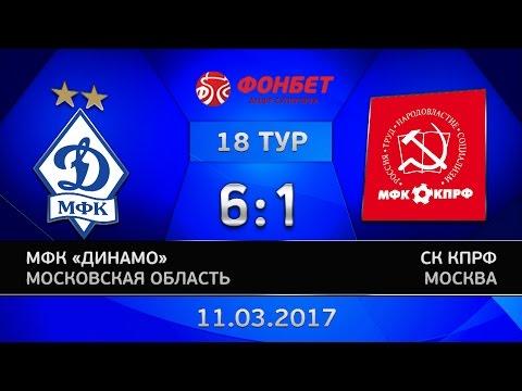 18 тур. Динамо - КПРФ. 6:1. Второй матч