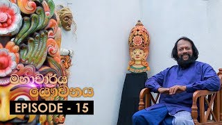 Mahacharya Yauvanaya | Episode 15 - (2018-05-19)