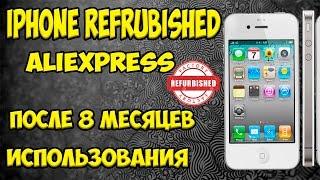 IPHONE 4S Refurbished, востановленный из Aliexpress отзыв пользователя спустя 8 месяцев