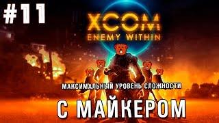 XCOM: Enemy Within с Майкером #11