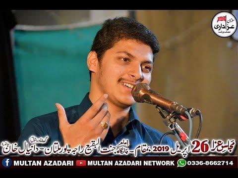 Manqabat khawan Laeeq Raza I Majlis 26 April 2019 I Janat ul Baqi Raja Pur Multan