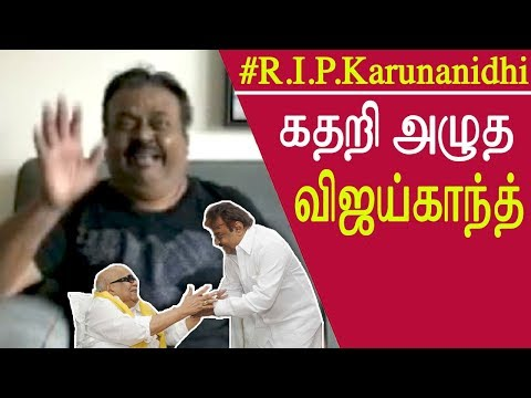 rip kalaignar rip  karunanidhi  karunanidhi passed away  vijayakanth  vijayakanth speech tamil news