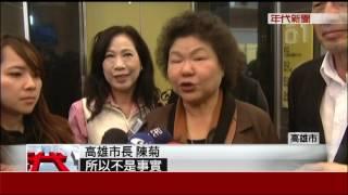 外傳砲打黨中央 陳菊:我是溫和的人