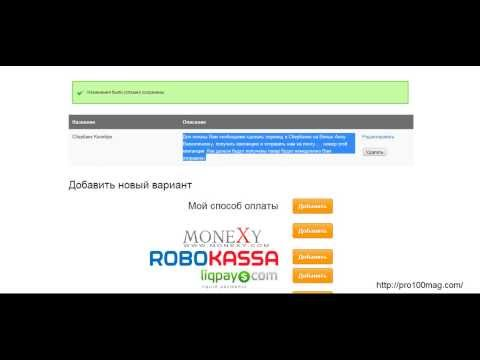 Landing page - как установить систему оплаты денежных переводов