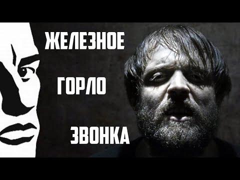 План Ломоносова - Железное горло звонка